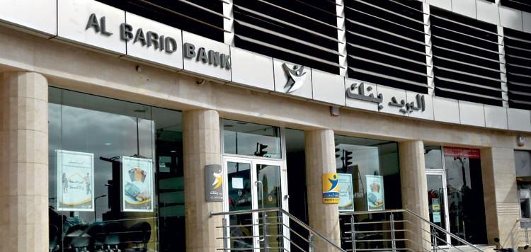 Al Barid Bank