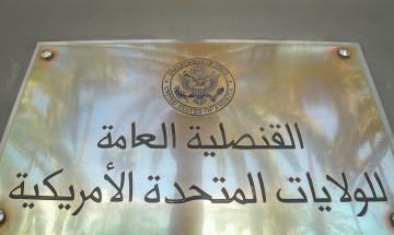 Consulat US
