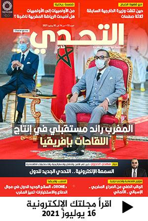 Challenge Magazine version Arabe